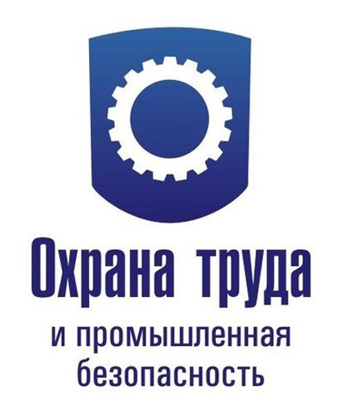 Охрана труда и промышленная безопасность на предприятии-prom-bez