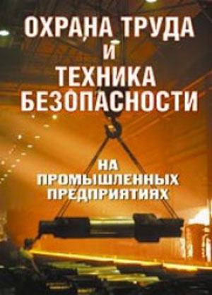 Охрана труда и промышленная безопасность на предприятии-prom-bez2