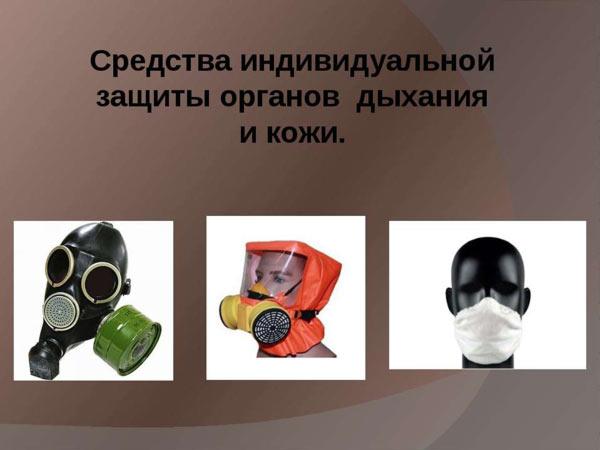 Средства индивидуальной защиты органов дыхания и кожи-sredstva-individualnoj-zashhity-organov-dyxaniya-i-kozhi-1